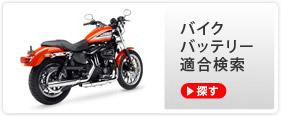 バイクバッテリー適合検索