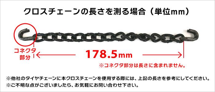 クロスチェーン6-7 長さ178.5mm