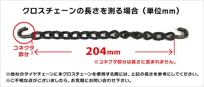 クロスチェーン6-8 長さ204mm