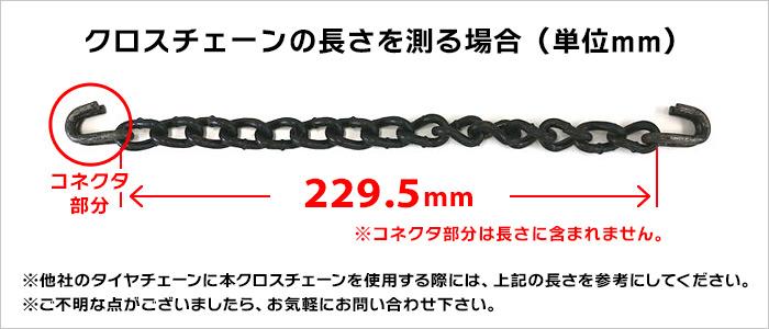 クロスチェーン6-9 長さ229.5mm