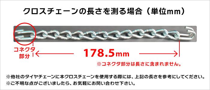 クロスチェーンSA6-7K 長さ178.5mm