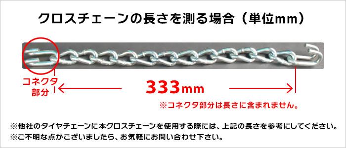 クロスチェーンSA8-9K 長さ333mm