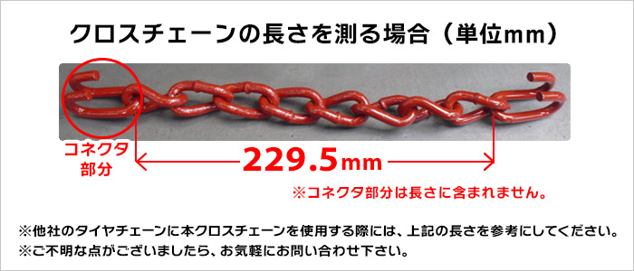 クロスチェーンSA6-9 長さ229.5mm