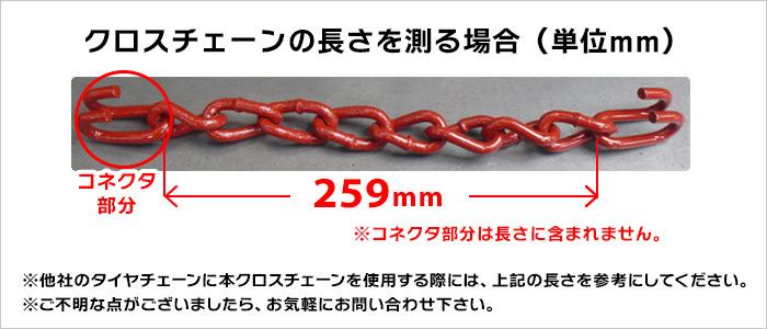 クロスチェーンSA8-7 長さ259mm