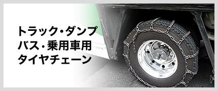 トラック・ダンプバス・乗用車用タイヤチェーン