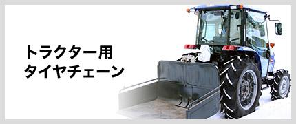 トラクター用タイヤチェーン
