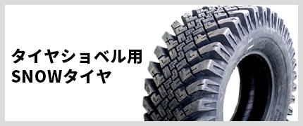 タイヤショベル用SNOWタイヤ
