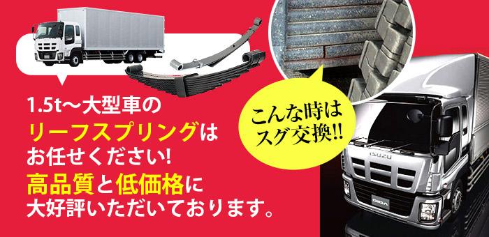 1.5t〜大型車のリーフスプリングはお任せください!高品質と低価格に大好評いただいております。