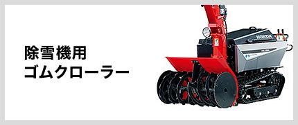 除雪機用ゴムクローラー