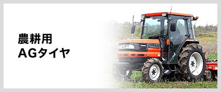 農耕用AGタイヤ