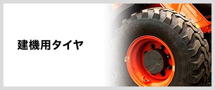 建機用タイヤ