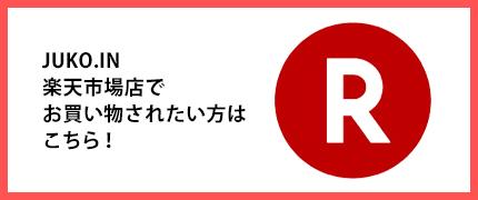 JUKO.IN 楽天市場店はこちらから!