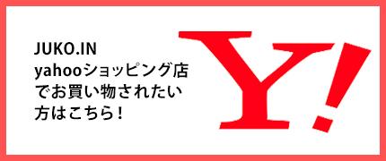 JUKO.IN yahooショッピング店はこちらから!
