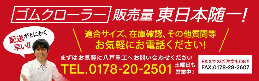 ゴムクローラー販売量東日本随一