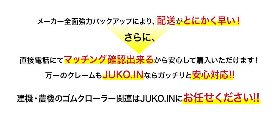 メーカー全面強力バックアップにより、配送がとにかく早い!さらに、直接電話にてマッチング確認出来るから安心して購入いただけます! 万一のクレームもJUKO.INならガッチリと安心対応!!建機・農機のゴムクローラー関連はJUKO.INにお任せください!!