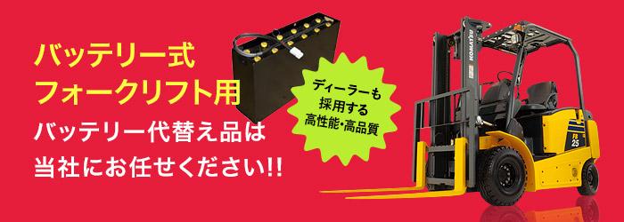 バッテリー式フォークリフト用バッテリー代替え品は当社にお任せください!!