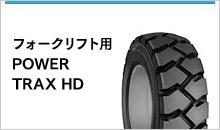 フォークリフト用POWER TRAX HD