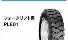 フォークリフト用PL801