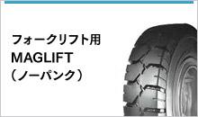 フォークリフト用MAGLIFT(ノーパンク)