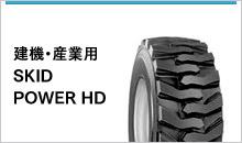 建機・産業用SKID POWER HD