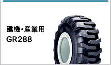 建機・産業用GR288