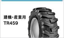 建機・産業用TR459