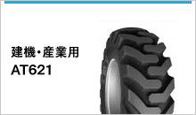 建機・産業用AT621