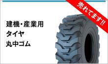 建機・産業用タイヤ 丸中ゴム