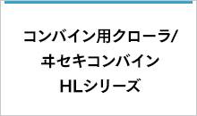 コンバイン用クローラ/ヰセキコンバイン HLシリーズ