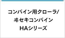 コンバイン用クローラ/ヰセキコンバイン HAシリーズ