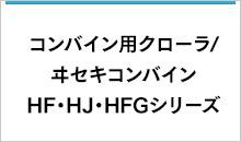 コンバイン用クローラ/ヰセキコンバイン HF・HJ・HFGシリーズ