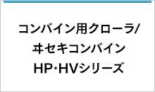 コンバイン用クローラ/ヰセキコンバイン HP・HVシリーズ