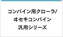 コンバイン用クローラ/ヰセキコンバイン 汎用シリーズ