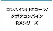 コンバイン用クローラ/クボタコンバイン RXシリーズ