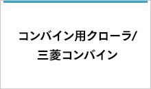 コンバイン用クローラ/三菱コンバイン