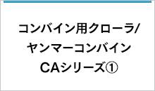 コンバイン用クローラ/ヤンマーコンバインCAシリーズ1