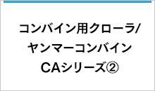 コンバイン用クローラ/ヤンマーコンバイン CAシリーズ2
