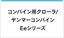 コンバイン用クローラ/ヤンマーコンバイン Eeシリーズ