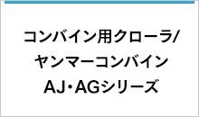 コンバイン用クローラ/ヤンマーコンバイン AJ・AGシリーズ