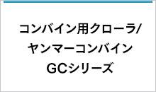 コンバイン用クローラ/ヤンマーコンバイン GCシリーズ