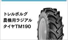 トレルボルグ 農機用ラジアルタイヤTM190