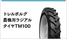 トレルボルグ 農機用ラジアルタイヤTM100