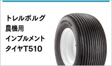 トレルボルグ 農機用インプルメントタイヤ T510