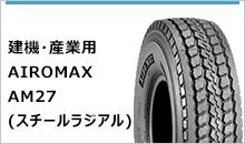 建機・産業用AIROMAX AM27