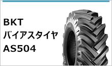BKTバイアスタイヤ AS504