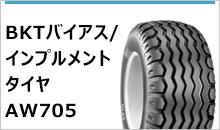 BKTバイアス/インプルメントタイヤ AW705