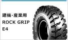 建機・産業用ROCK GRIP E4