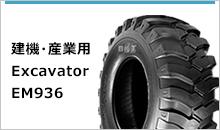 建機・産業用Excavator EM936