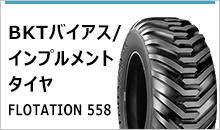 BKTバイアス/インプルメントタイヤ FLOTATION 558