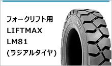 フォークリフト用LIFTMAX LM81(ラジアルタイヤ)